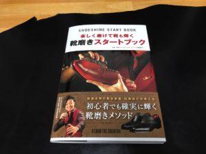【靴磨き初心者にお薦め!】親切で読みやすい靴磨きの教科書