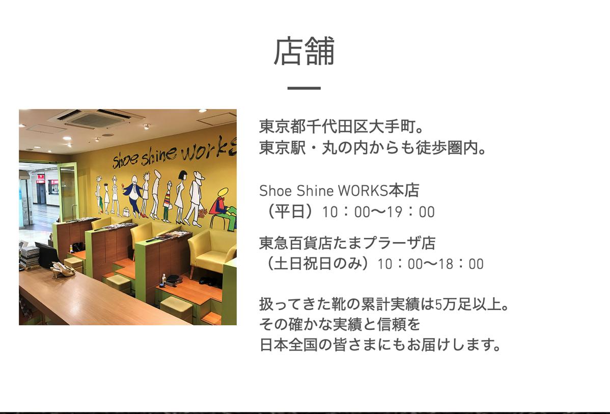 靴宅便 靴磨き修理の集荷宅配 Shoe Shine WORKS 東京都