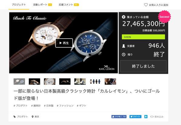 一部に限らない日本製高級クラシック時計 カルレイモン ついにゴールド版が登場 クラウドファンディング Makuake マクアケ