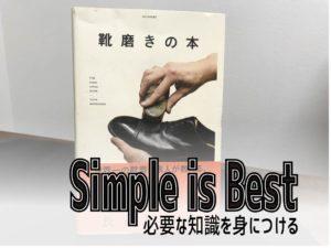 【靴磨きの本】長谷川 裕也さんの本が人気の理由