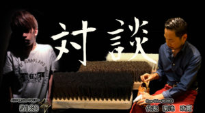 <注目>SSW代表の菊池さんにブラシの話を伺いました!