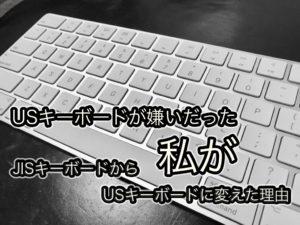 【JIS配列をやめてUS配列を選ぶ】キーボードを変えた理由はAdobe