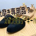 【プロ御用達】靴磨き専用?スポンジシューキーパーを紹介