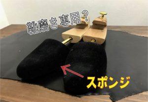 靴磨き専用スポンジシューキーパーの詳細をお伝えしたい。