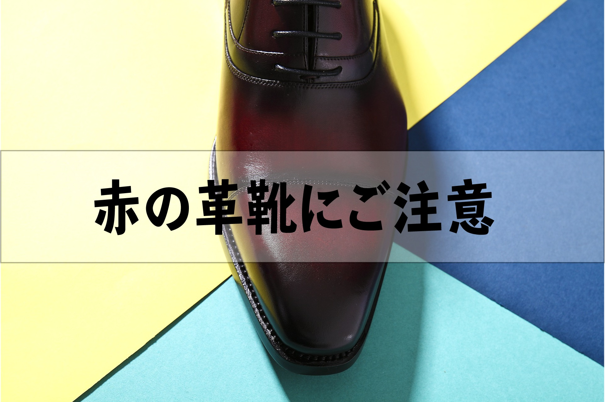 赤の革靴をケアする際はクリームに気をつけてほしい。