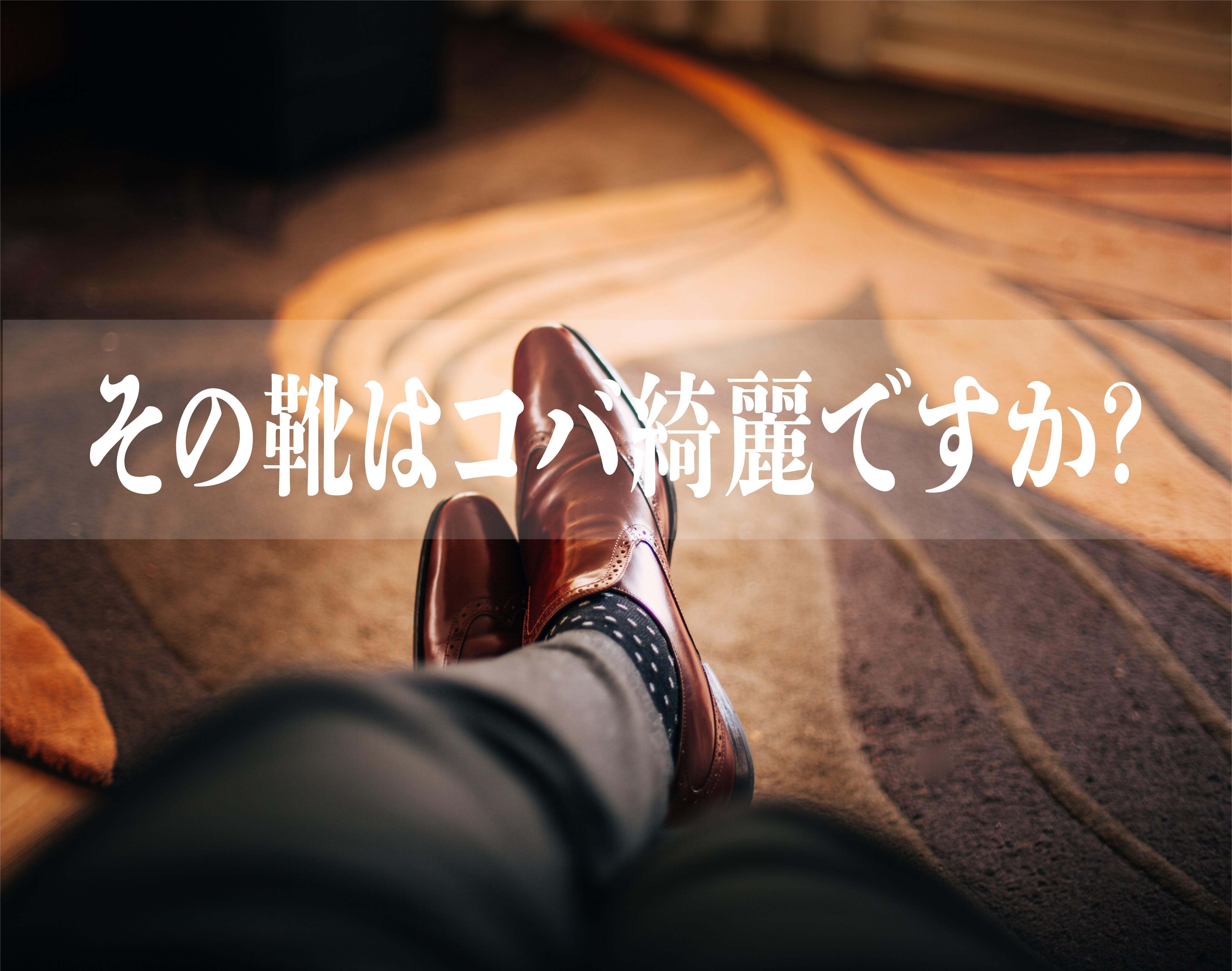 【コバってどこ?】革靴の荒れたコバは削る?ケアの手順!