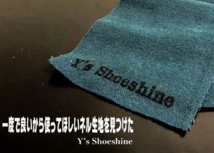 Y's Shoeshineのネル生地を使ってみたら予想外だった。