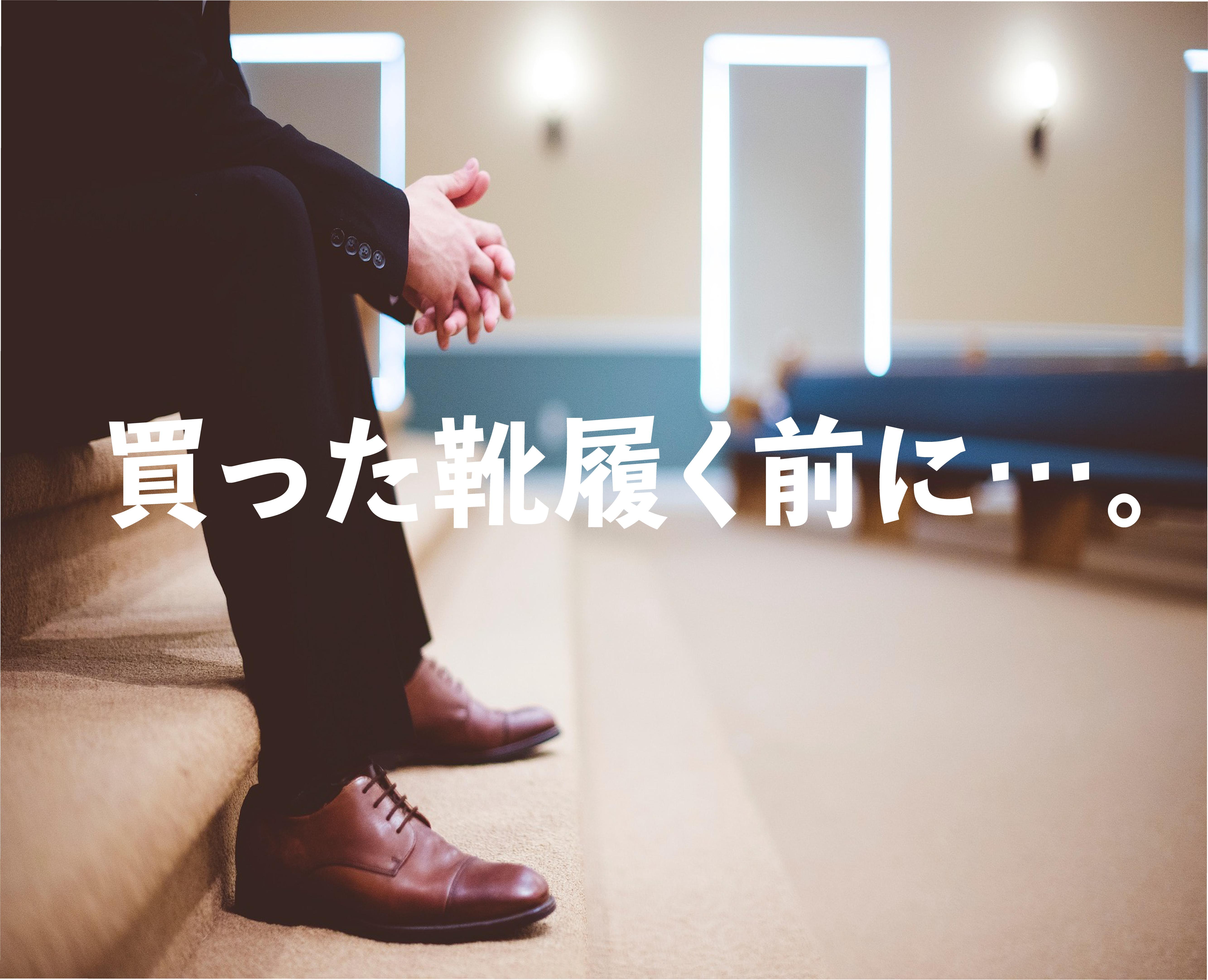 【プレメンテは必要!】履く前のケアが履き心地を変える!