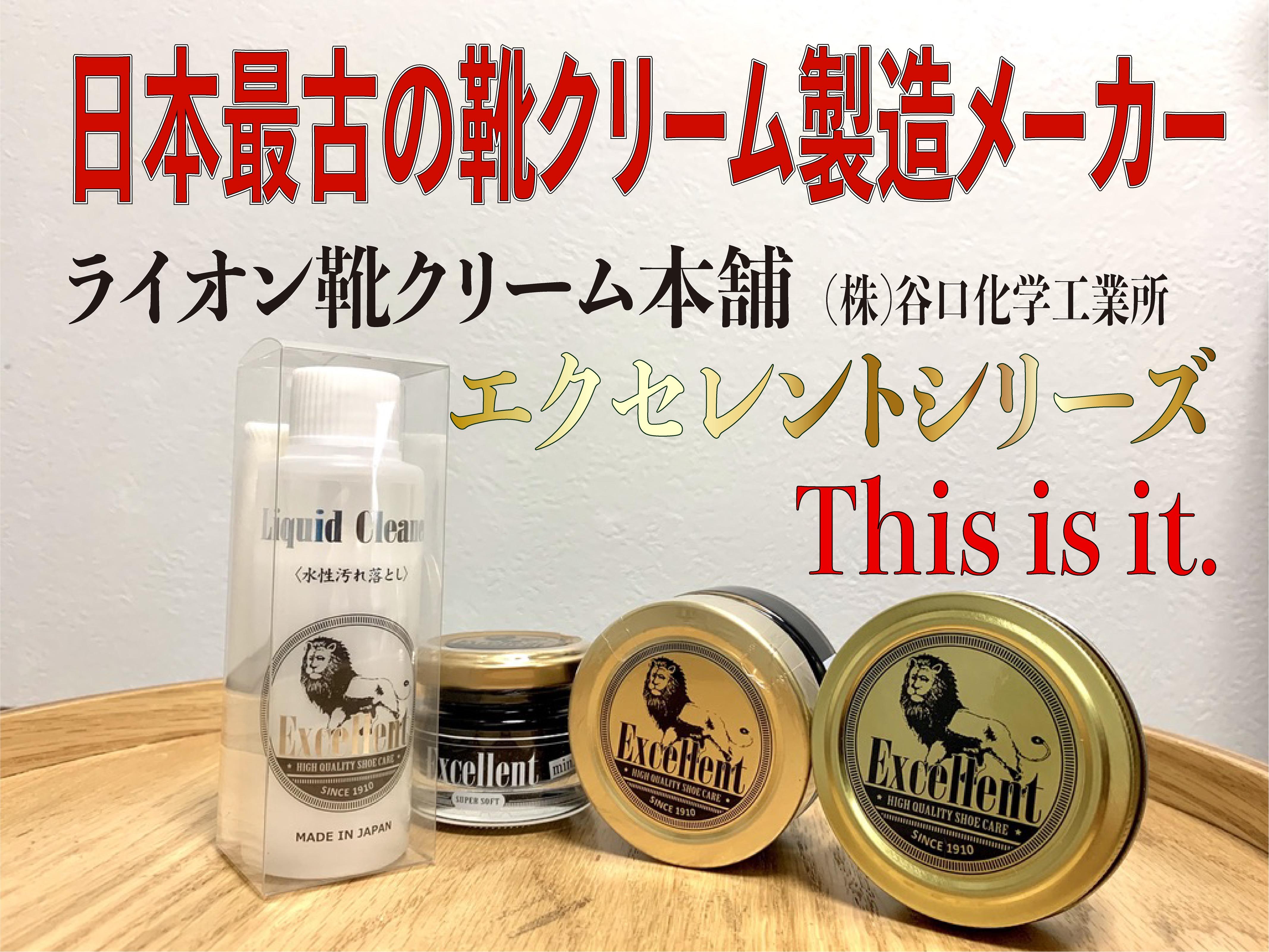 【エクセレントシリーズ】ライオン靴クリーム本舗って知ってる?